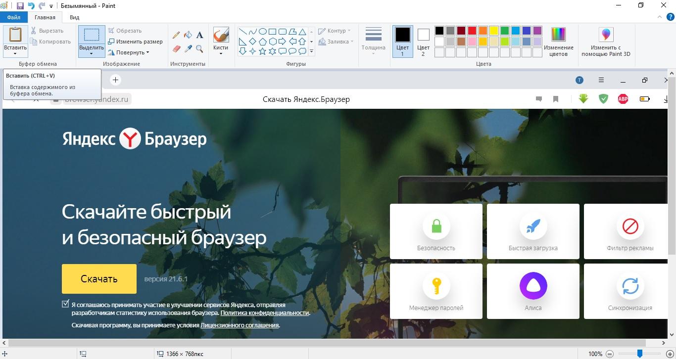 Как в Яндекс Браузере сделать скриншот