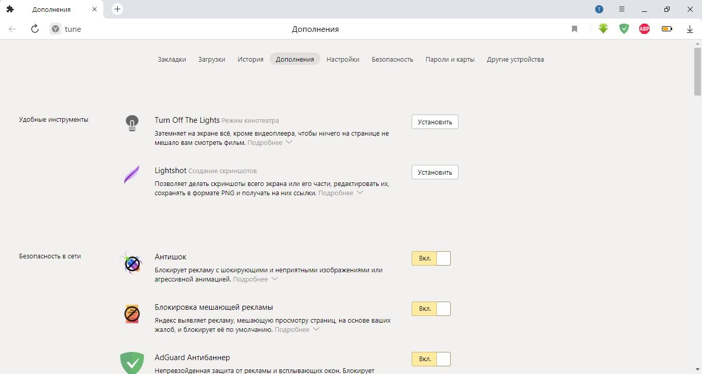 Создание скриншотов через Яндекс Диск